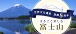 sp_fujisan1
